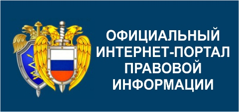 Портал правовой информации