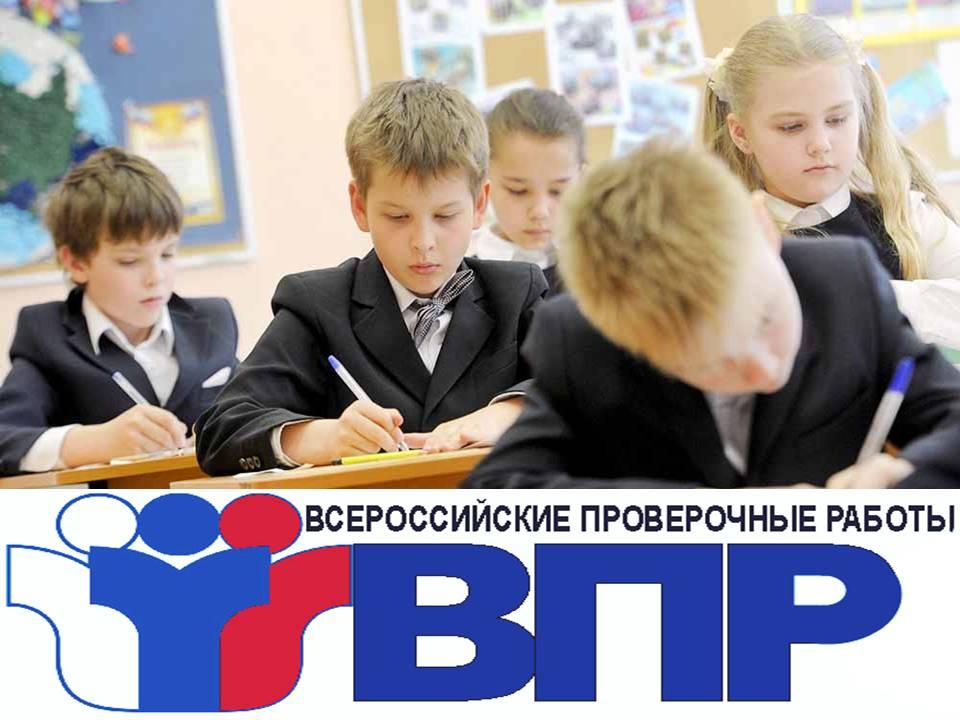 http://shcola29.ucoz.ru/kartinki/vpr1.jpg